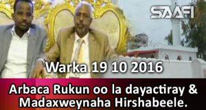 warka-19-10-2016-arbaca-rukun-oo-la-dayartiray-m-hirshabeele-oo